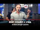 🅰️ Александр Шоуа - Мир Сошёл С Ума (LIVE @ Авторадио)