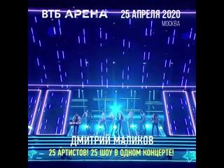 Участник шоу Русское Радио 25  Дмитрий Маликов