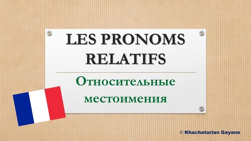 Урок 102 Que vs Qui Относительные местоимения Pronoms relatifs I