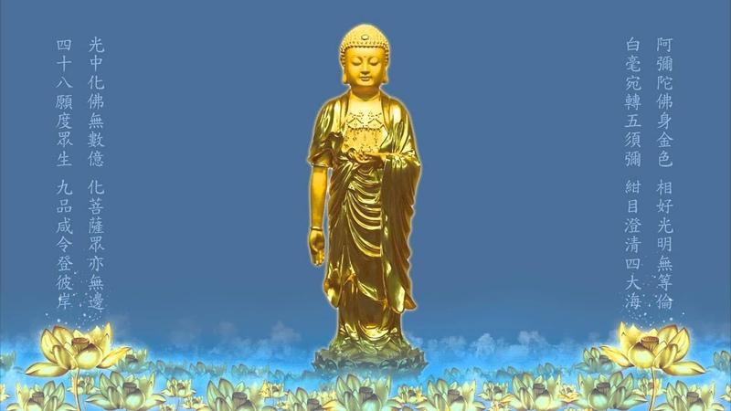 南無阿彌陀佛聖號 四字快板 淨律寺 高清 Namo Amitabha Chanting