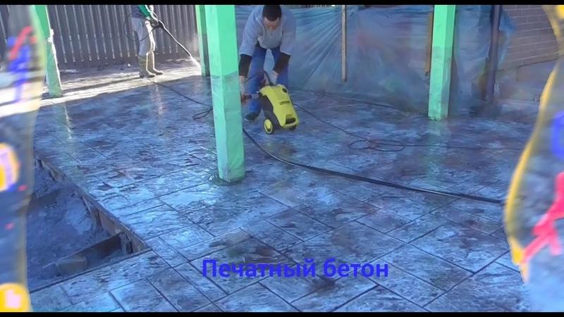 Печатный бетон - убийца плитки. Как это делается