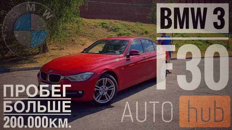 BMW 320d f30 2012г С пробегом 200000км надежность и качество БМВ не ломается