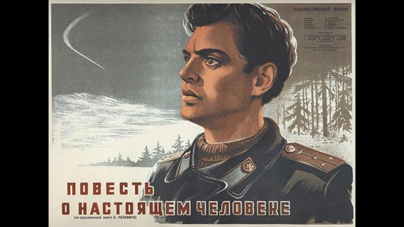 Повесть о настоящем человеке военный режиссер Александр Столпер