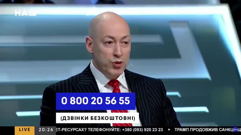Гордон о российской агентуре в украинской власти