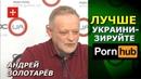 Это истерика слуги президента мира закрывают СМИ и продолжают риторику войны Андрей Золотарев