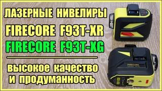 Лазерный уровень Firecore F93T-XG и XR. Одни из лучших!