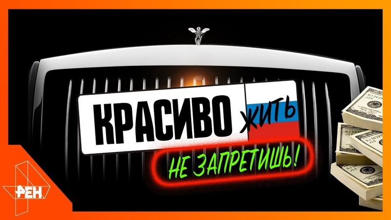 Красиво жить не запретишь Фильм 72 05 04 19 Документальный спецпроект