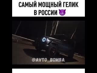 Самый мощный Гелик в России