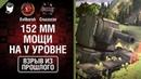 152 мм МОЩИ на V уровне Взрыв из прошлого №42 От Evilborsh и Cruzzzzzo World of Tanks