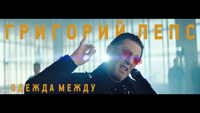 Григорий Лепс Одежда между Премьера клипа 2020