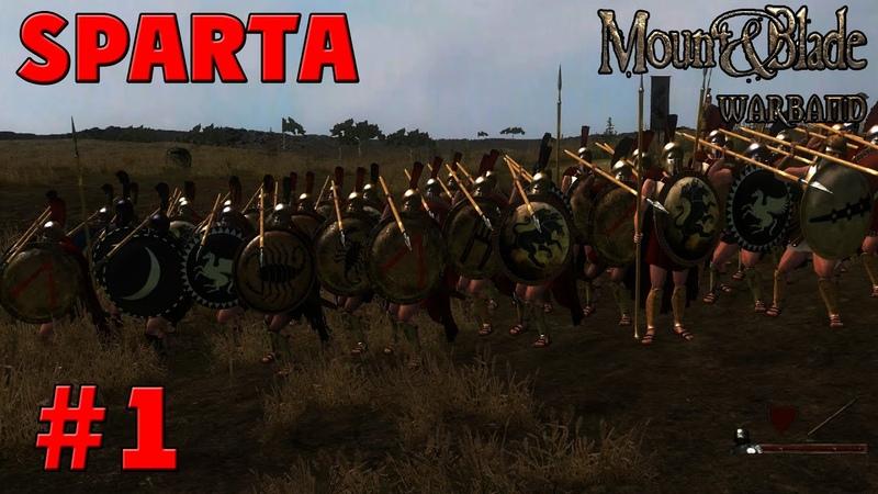 Обзор мода SPARTA на Mount Blade Warband 1 Тяжелая судьба авантюриста