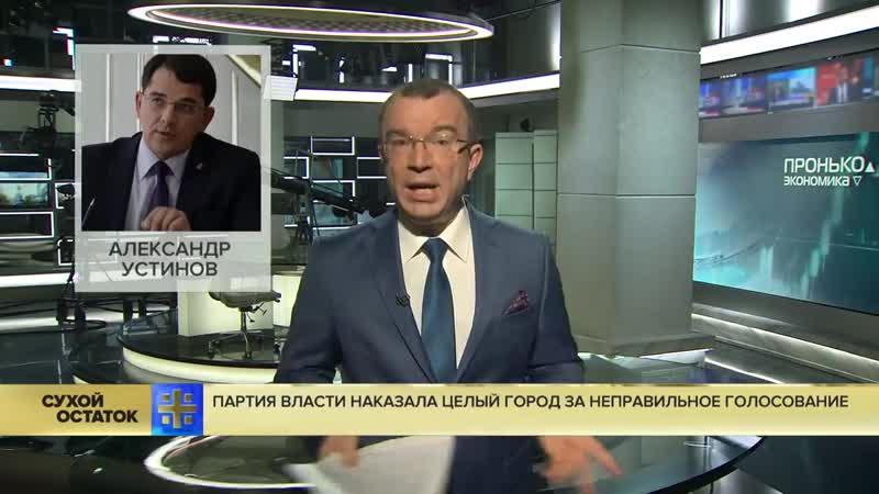СУХОЙ ОСТАТОК НА ЦАРЬГРАДЕ. Юрий Пронько: Партия власти наказала целый город за неправильное голосование