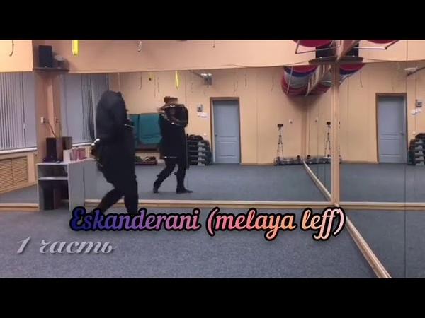Постановка Eskanderani Melaya Leff