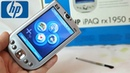 HP iPAQ rx1950 карманный бестселлер 2005 - ретроспектива