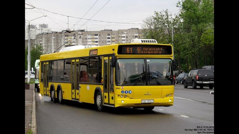 Автобус Минска МАЗ 107 485 гос № АС 1919 7 марш 123 01 09 2019