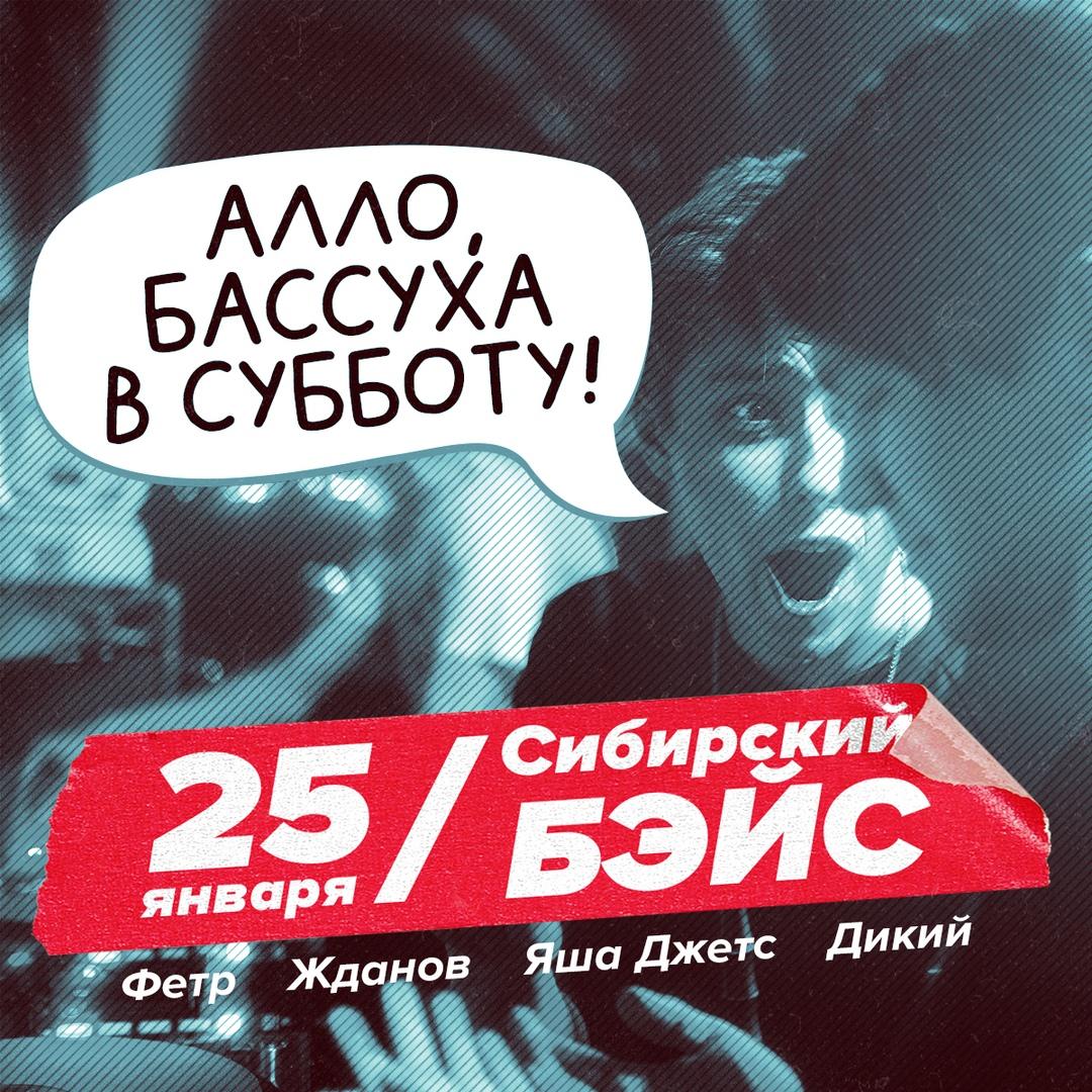Афиша 25.01 Сибирский Бэйс 4 Skywalker Bar