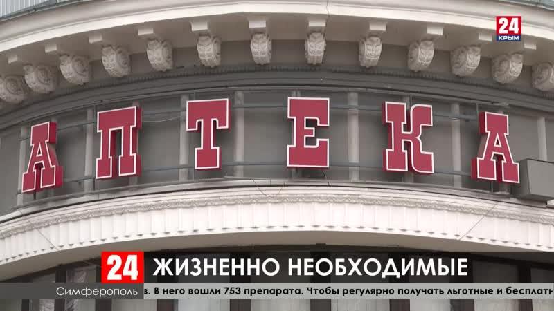 В Крыму перевыполнили план по обеспечению населения льготными лекарствами