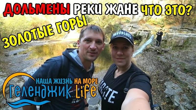 геленджик LIFE Дольмены реки Жане Золотые горы ЕЩЁ ТЕПЛО