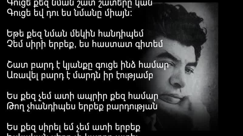 Պարույր Սևակ - Ես Քեզ սիրել եմ չեմ ատի երբեք , կարդում է Ազատ Մալխասյանը (1)