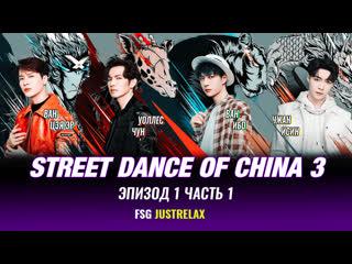 Street Dance of China 3 - 1 эпизод/Часть 1 русс. саб
