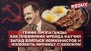 Как один человек научил Запад ненавидеть коммунистов и любить яичницу (Redux)