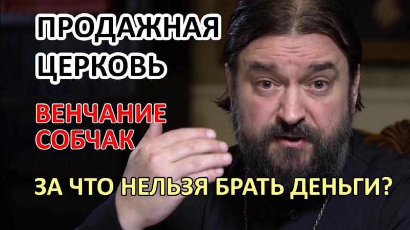 Что нельзя продавать в церкви? / Продажная церковь за деньги сделает всё / о.Андрей Ткачёв