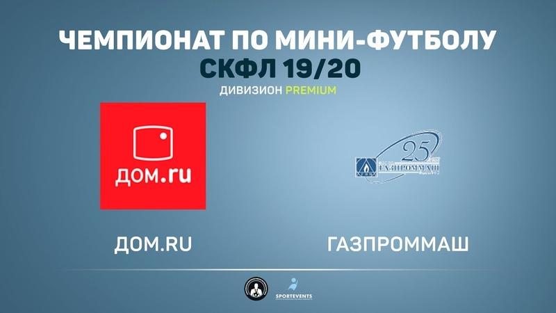 Дом.ru - Газпроммаш 31 (01)