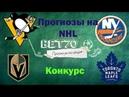Конкурс Прогноз на матч Питтсбург Айлендерс Вегас Торонто Ставка на NHL
