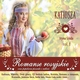Irina Szoda - Зачем тебя я, милый мой...