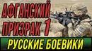 Остросюжетный фильм про мужество - Афганский Призрак Русские боевики 2019 новинки