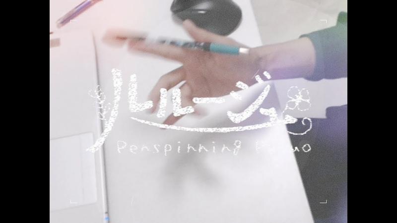 Penspinning Promo ルルージュ