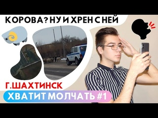 Корова Ну и хрен с ней  ХВАТИТ МОЛЧАТЬ #1  Бараны и овцы в Шахтинске