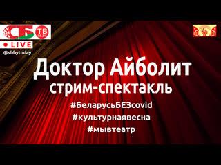 "Стрим-спектакль ""Доктор Айболит"" Батлейка в Молодечно #БеларусьБЕЗcovid"