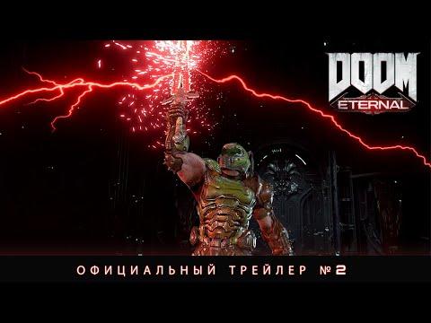 DOOM Eternal Официальный трейлер №2