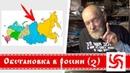 Алтайский Дед Пасечник Обстановка в России Часть 2