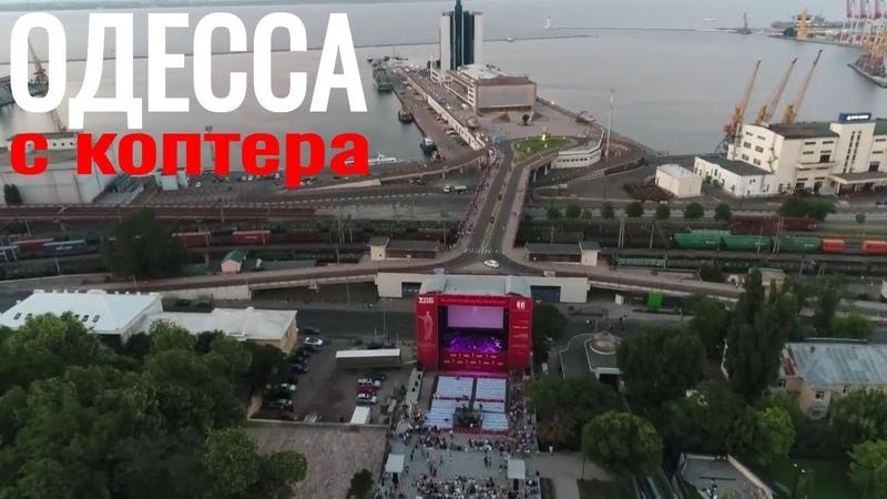 Одесса с коптера. Потемкинская лестница. ОМКФ 2018