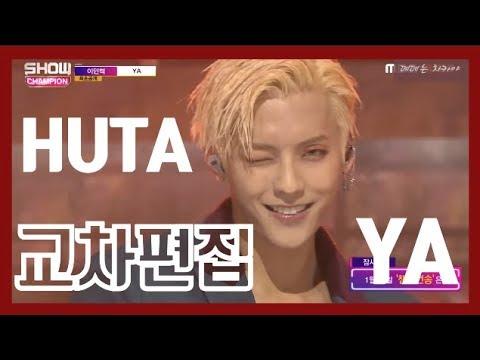[비투비/이민혁] HUTA - YA 교차편집 (stage. mix)