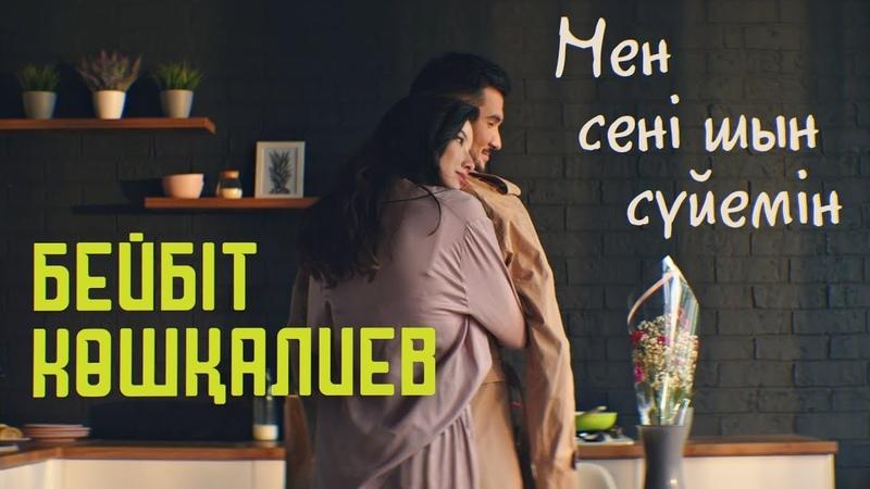 Бейбіт Көшқалиев - Мен сені шын сүйемін