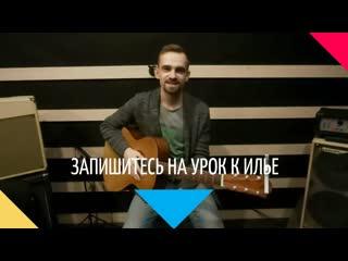 Педагог по гитаре Торнадо Илья промо
