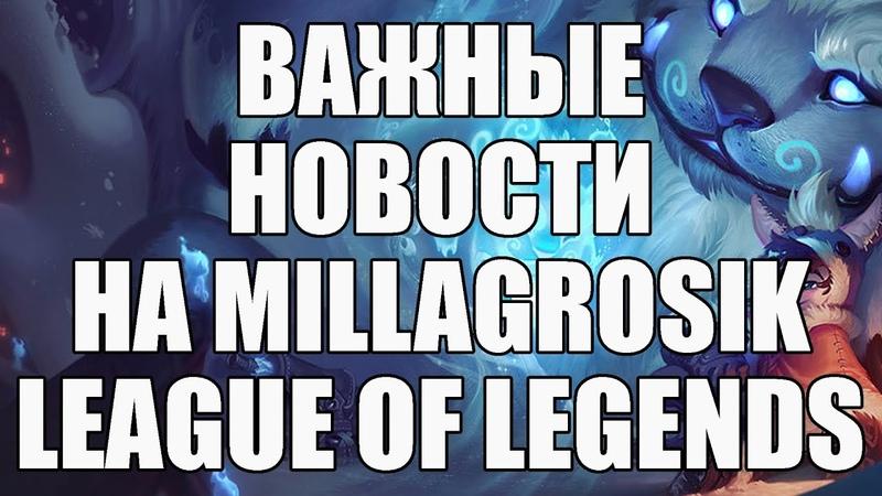 Важные новости по каналу Millagrosik League of Legends | Лига Легенд