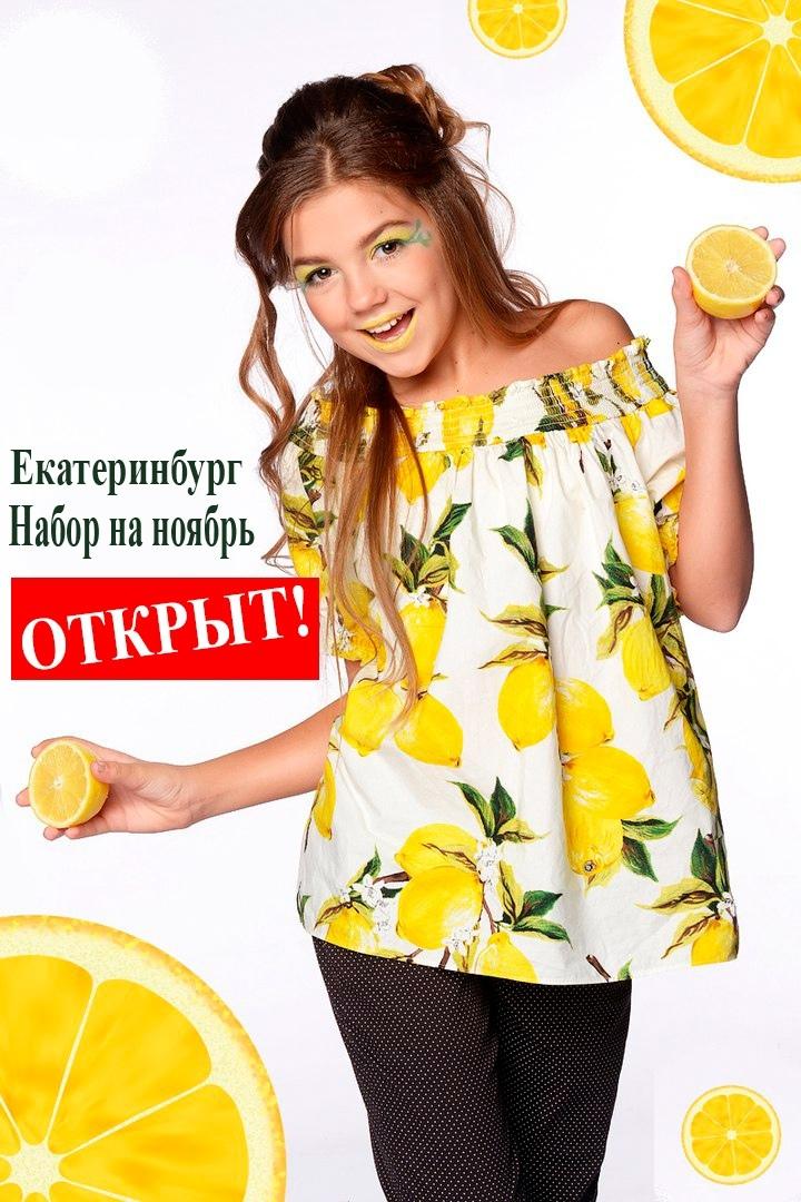 Афиша Екатеринбург НАБОР ДЕТЕЙ В ШКОЛУ ФОТОМОДЕЛЕЙ DIAMOND MODELS