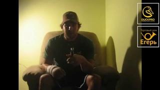 Обучающее видео по игре на духовом манке. Звук Кейджен Сквил (Cajun Sqeal)