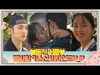 Сказка о Нок Ду _ Чан Дон Юн и Ким Со Хён на съёмках сцены поцелуя (10-11 серии)