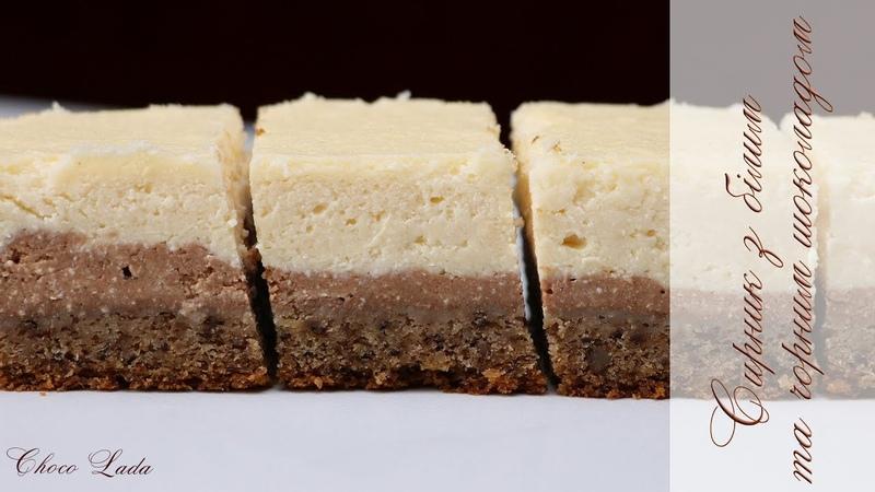 Сирник з білим та чорним шоколадом Смачний рецепт № 98