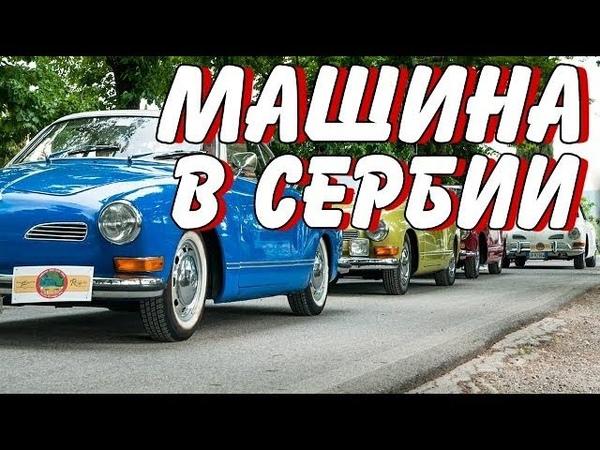 Покупка автомобиля в Сербии