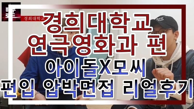 6편) 경희대학교 연극영화과 편입편! 현직 아이돌이 들려주는 편입 압박면접