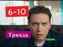 Триада 10 серия смотреть онлайн в хорошем качестве