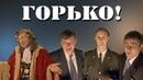 НАРОДНАЯ КОМЕДИЯ! Горько 1998 Русские комедии. НАШЕ КИНО
