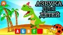 АЗБУКА для детей учим буквы. АЗБУКА. Алфавит для малышей. Мультазбука