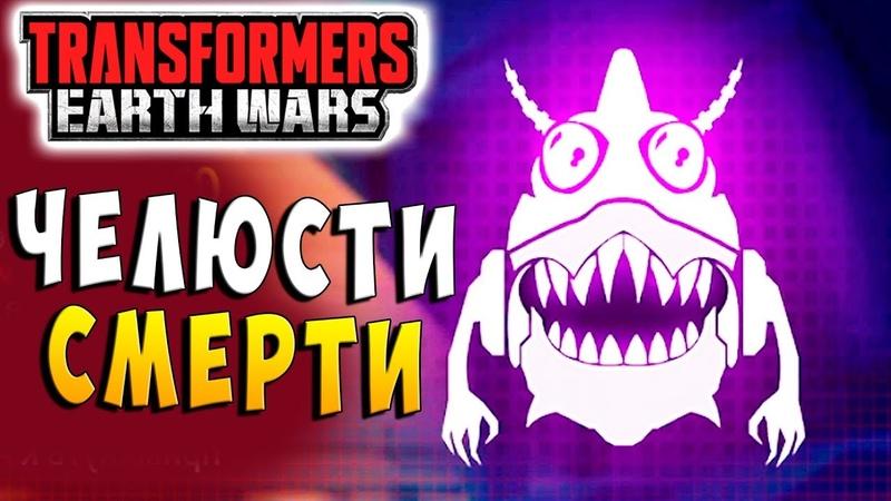 ЧЕЛЮСТИ СМЕРТИ ОТЧАЯННЫЕ МЕРЫ Трансформеры Войны на Земле Transformers Earth Wars 57